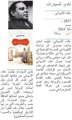 علاء الأسواني نادي السيارات