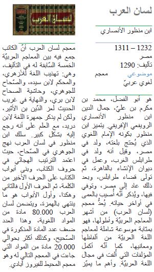 ابن منظور الأنصاري لسان العرب