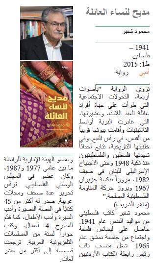 محمود شقير مديح لنساء العائلة