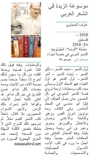 عارف الحجاوي موسوعة الزبدة في الشعر العربي