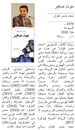 محمد حسن علوان موت صغير