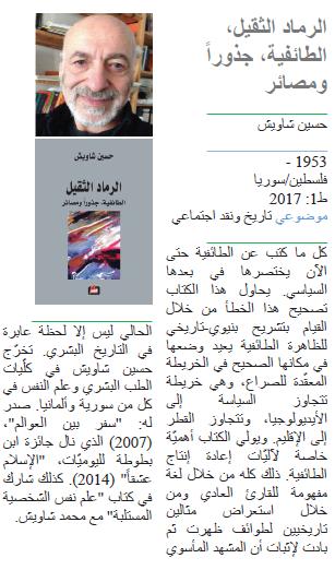 حسين شاويش الرماد الثقيل، الطائفية، جذوراً ومصائر