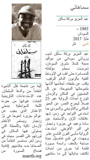 عبد العزيز بركة ساكن سماهاني