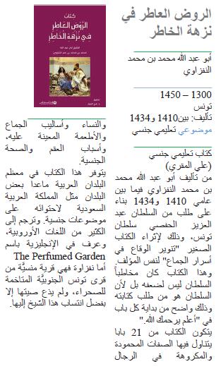 أبو عبد الله محمد بن محمد النفزاوي الروض العاطر في نزهة الخاطر