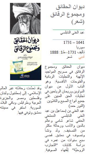 عبد الغني النابلسي ديوان الحقائق ومجموع الرقائق (شعر)