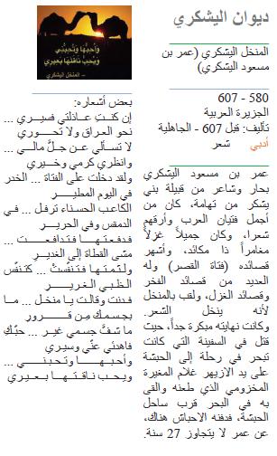 المنخل اليشكري (عمر بن مسعود اليشكري) ديوان اليشكري