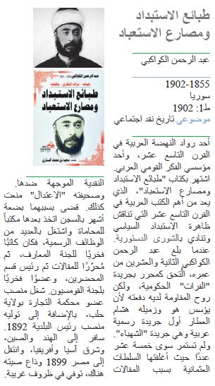 عبد الرحمن الكواكبي طبائع الاستبداد ومصارع الاستعباد
