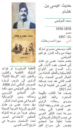 محمد الموليحي حديث عيسى بن هشام