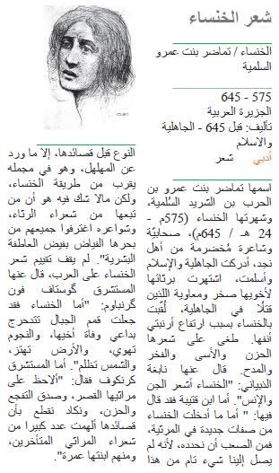 الخنساء / تماضر بنت عمرو السلمية