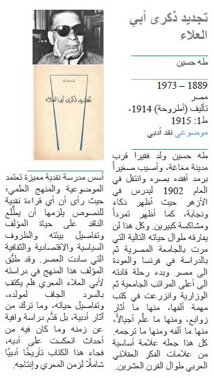 طه حسين تجديد ذكرى أبي العلاء