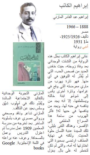 إبراهيم عبد القادر المازني إبراهيم الكاتب
