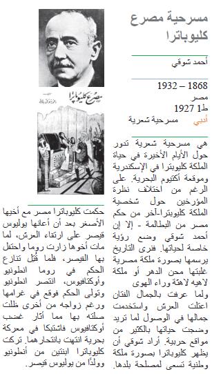 أحمد شوقي مسرحية مصرع كليوباترا