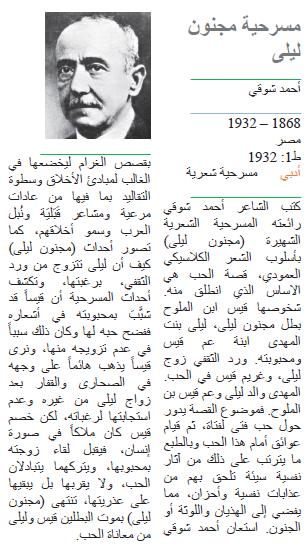 أحمد شوقي مسرحية مجنون ليلى