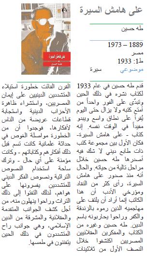 طه حسين على هامش السيرة
