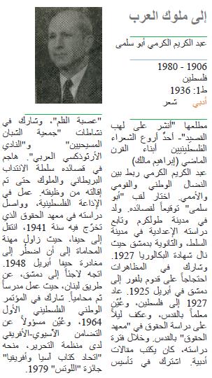 عبد الكريم الكرمي أبو سلمى إلى ملوك العرب