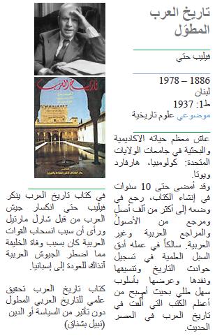 فيليب حتي تاريخ العرب المطوّل
