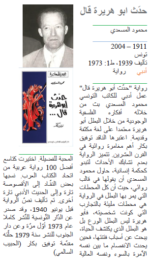 محمود المسعدي حدّث ابو هريرة قال